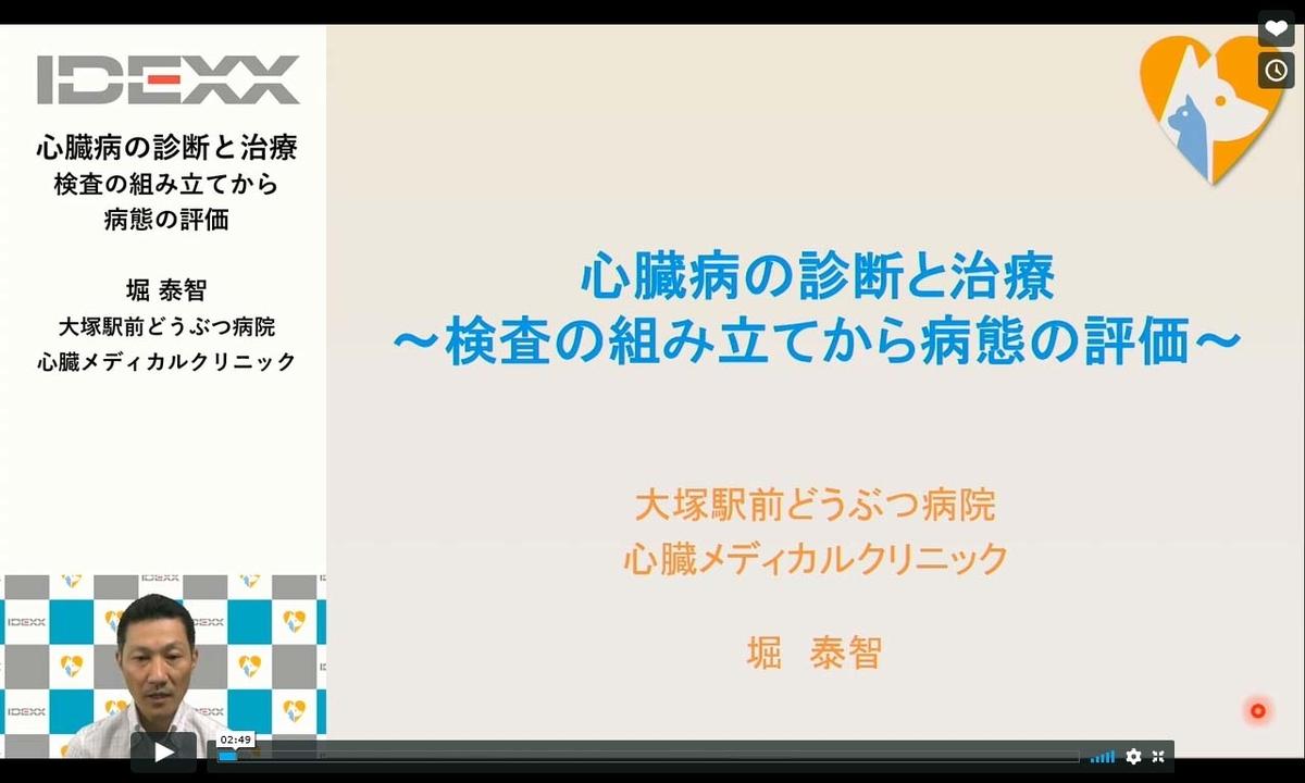 f:id:otsuka-ah:20200804184238j:plain