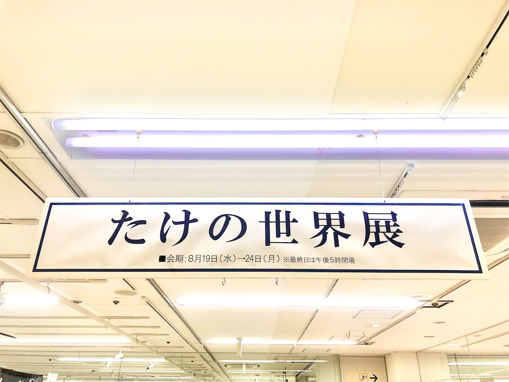 f:id:otsuka_style:20200820143506j:image