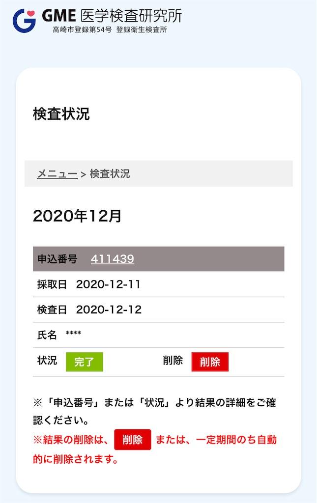 f:id:otsuka_style:20201214111249j:image