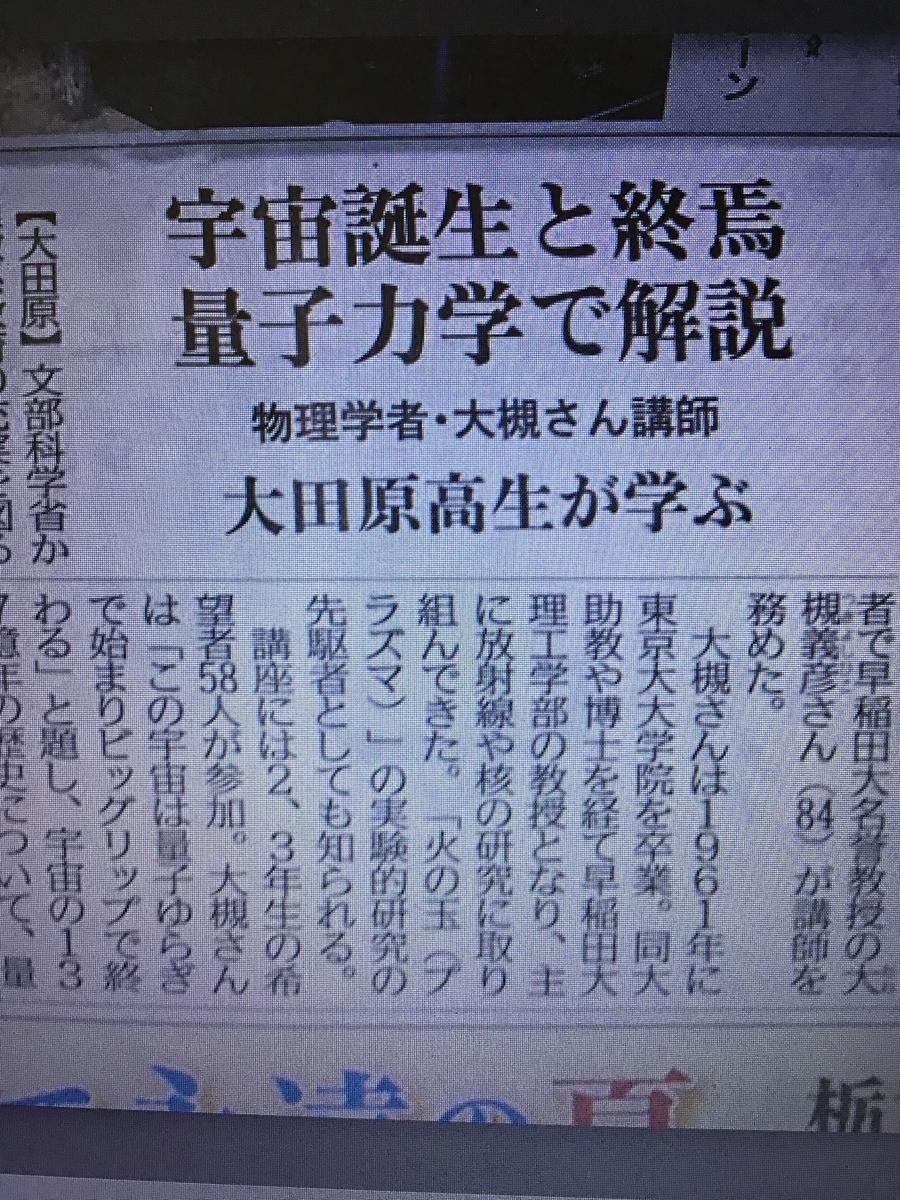 f:id:otsuki1936:20200901060927j:plain