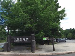 f:id:otsukimidrive:20160627214904j:plain