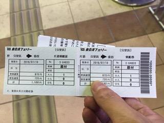 f:id:otsukimidrive:20160710205218j:plain