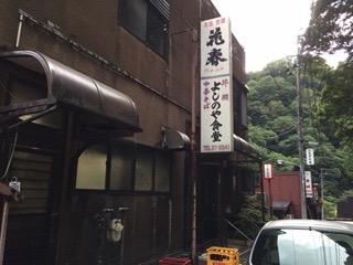 f:id:otsukimidrive:20160913231620j:plain