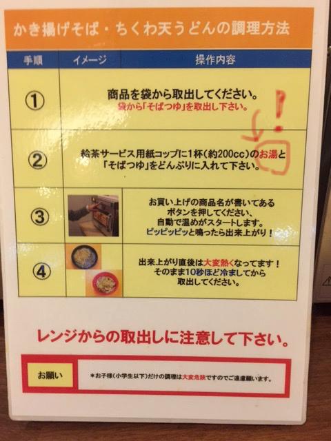 f:id:otsukimidrive:20170207202939j:plain:w320