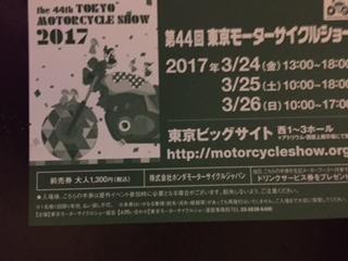 f:id:otsukimidrive:20170326222107j:plain