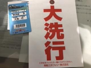 f:id:otsukimidrive:20180911230458j:plain