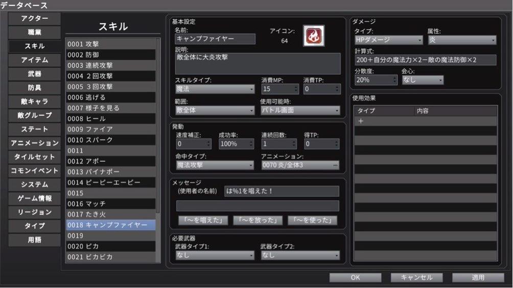 RPGツクールMV Trinityのデータベース画面でキャンプファイヤーという魔法スキルを作成