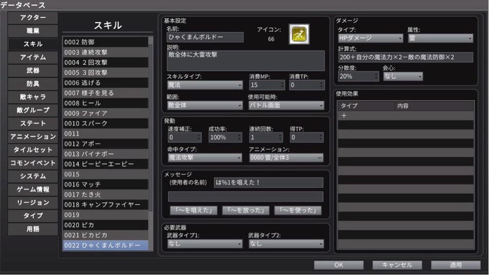 RPGツクールMV Trinityのデータベース画面でひゃくまんぼるどーという魔法スキルを作成