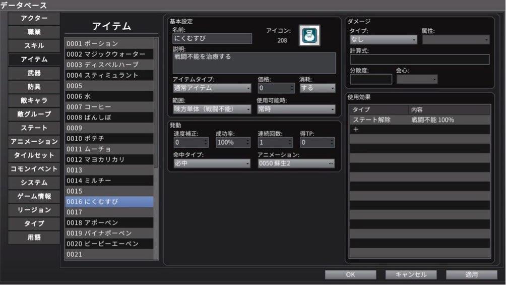 RPGツクールMV Trinityのデータベース画面でにくむすびというアイテムを作成