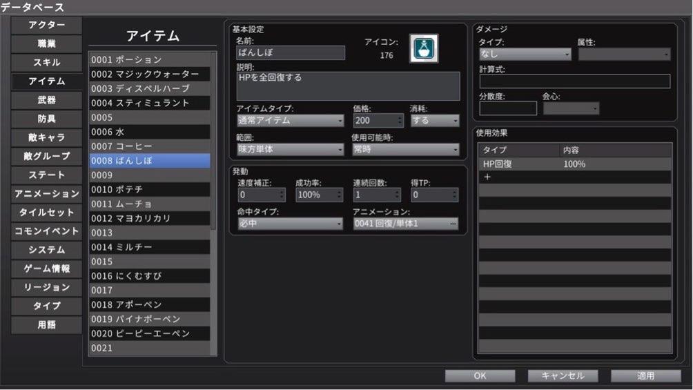 RPGツクールMV Trinityのデータベース画面でばんしぼというアイテムを作成