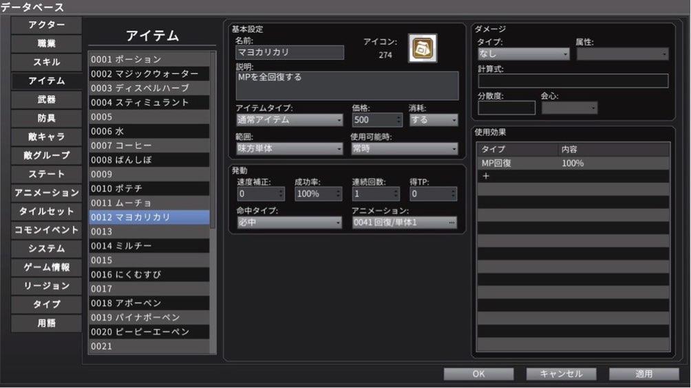RPGツクールMV Trinityのデータベース画面でマヨカリカリというアイテムを作成