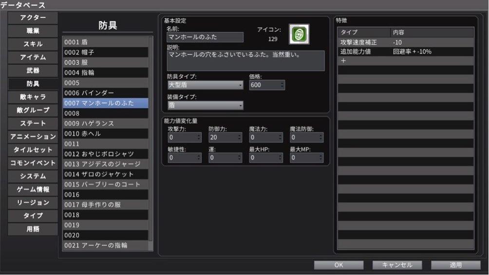 RPGツクールMV Trinityのデータベース画面でマンホールのふたという防具を作成