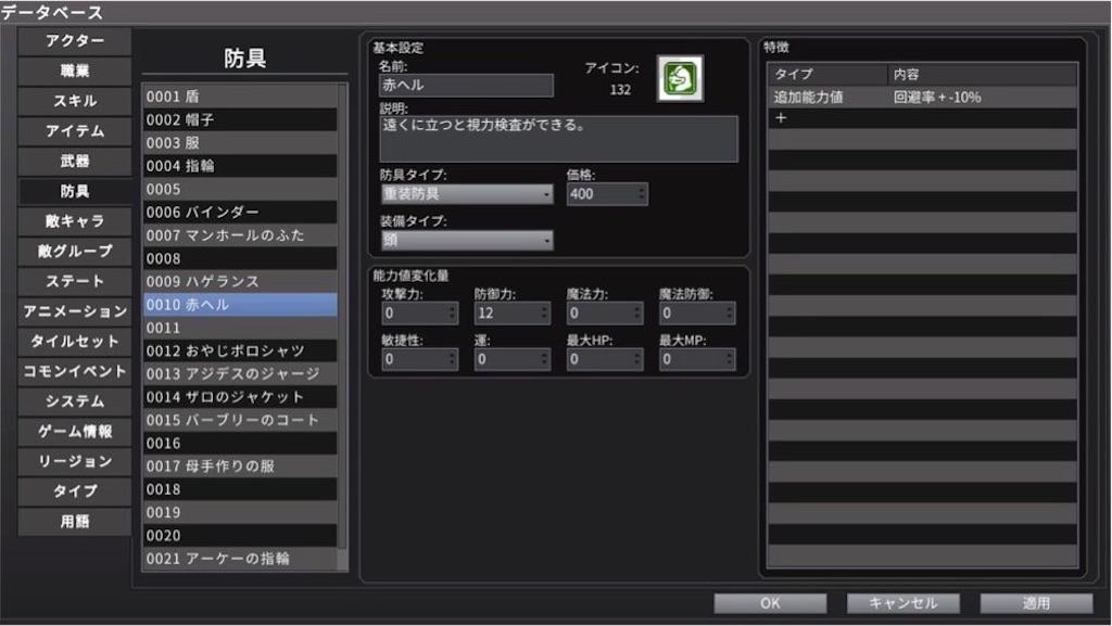 RPGツクールMV Trinityのデータベース画面で赤ヘルという防具を作成