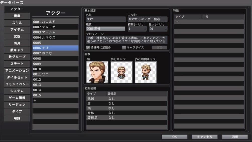 RPGツクールMV Trinityのデータベース画面のアクタータブですけというアクターの設定