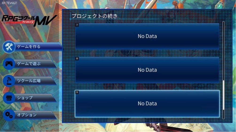 RPGツクールMV Trinityのプロジェクトデータ画面の表示が全てNo Data