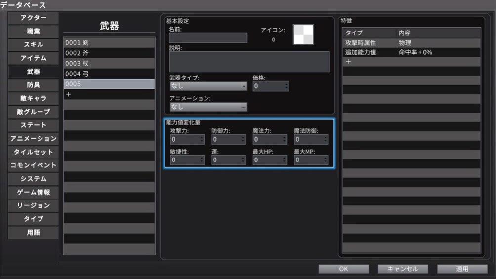 データベース画面の武器タブで能力値変化量がマイナスにできない