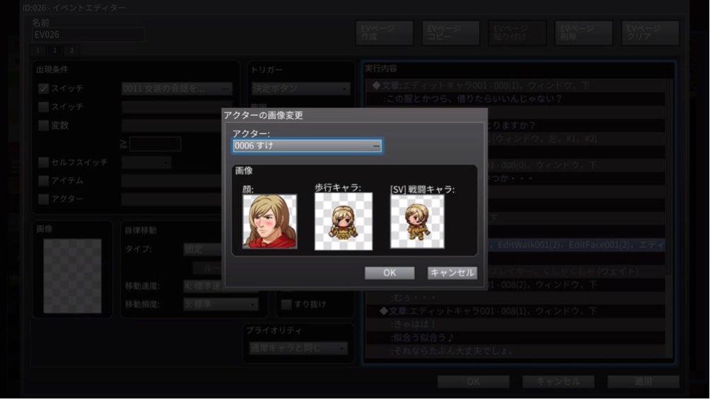 アクターの画像変更で女装した主人公を設定