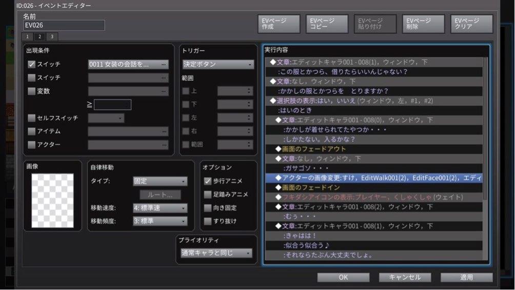 イベントエディター画面でアクターの画像変更の実行内容表示