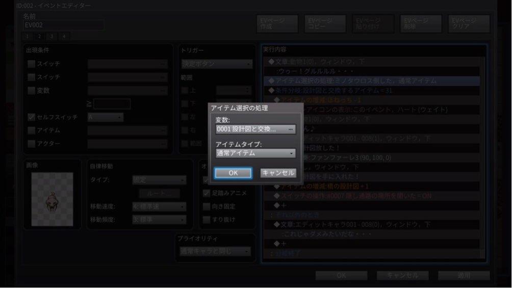アイテム選択の処理画面で変数0001に「設計図と交換…」と表示されている