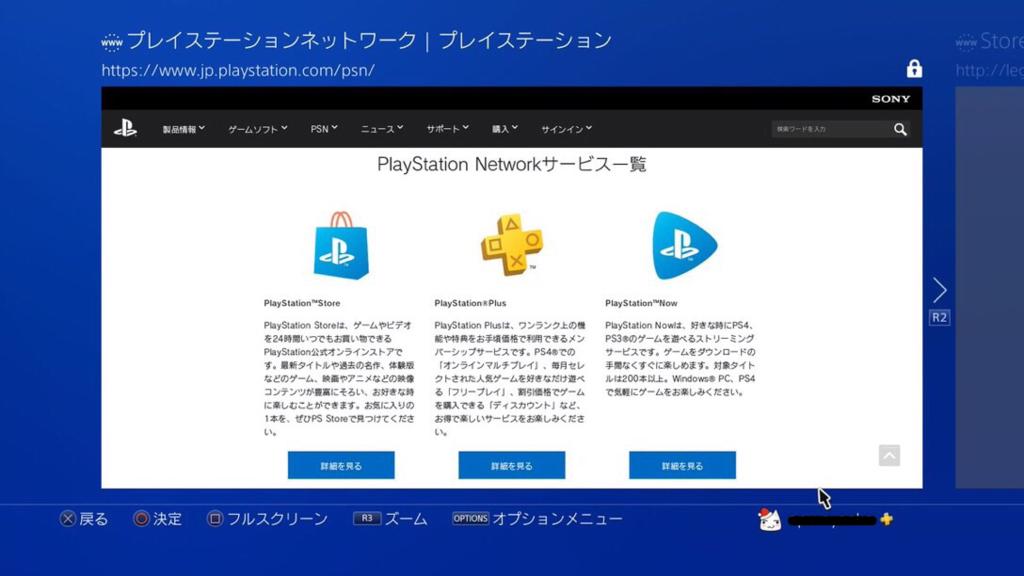 プレイステーションネットワーク紹介画面