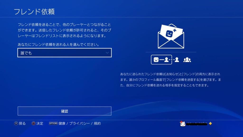 PS4の設定画面でフレンド依頼を受け取れるように設定