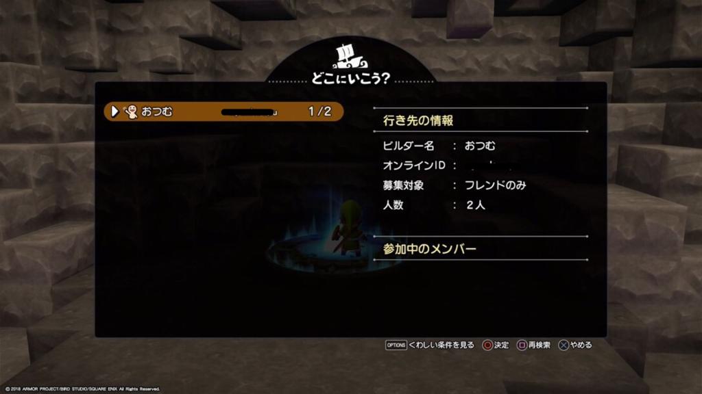 ドラクエビルダーズ2 のマルチプレイで遊びに行く島を選択する画面