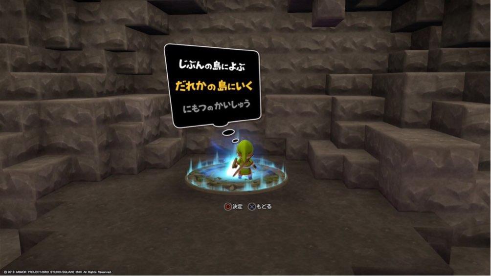 ドラクエビルダーズ2 のマルチプレイで「だれかの島にいく」を選択
