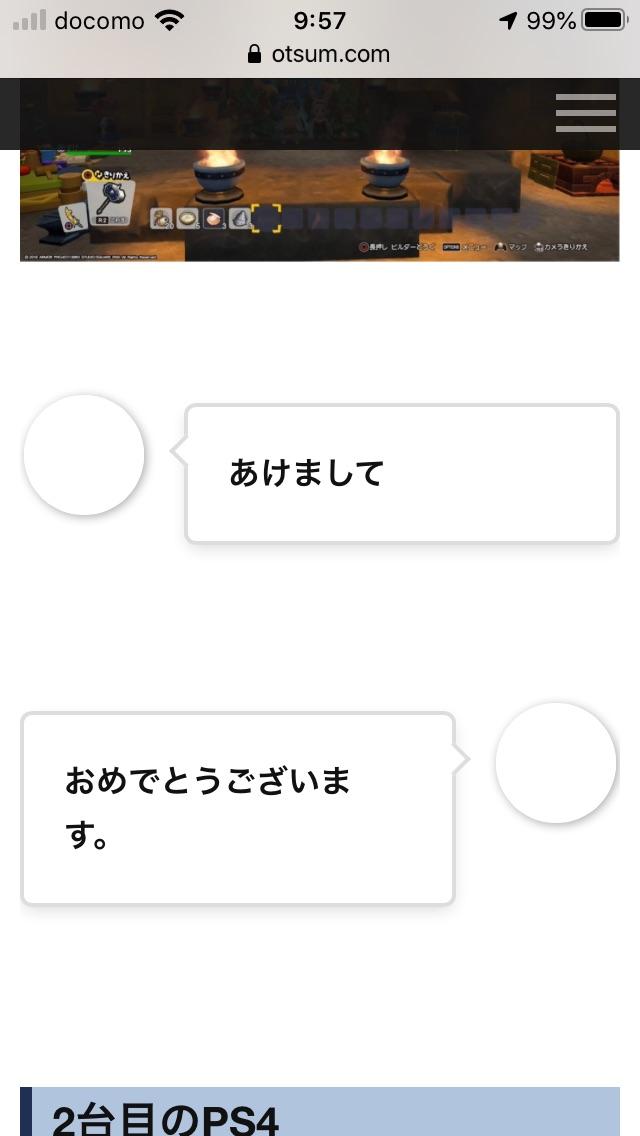 iPhone SE縦画面