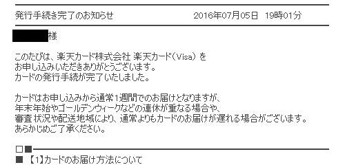 f:id:otsushiki77:20160705221358j:plain