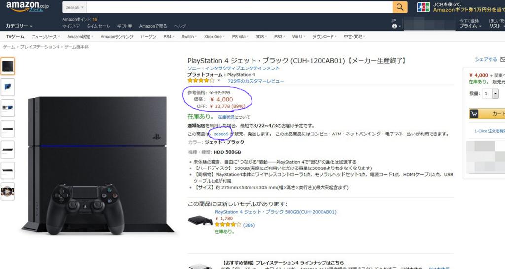 f:id:otsushiki77:20170319183742j:plain