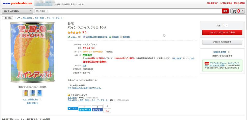 f:id:otsushiki77:20170413191137j:plain
