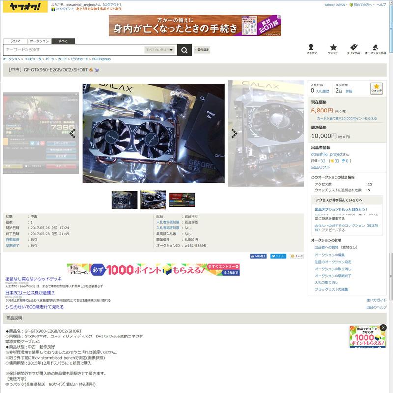 f:id:otsushiki77:20170526185733j:plain