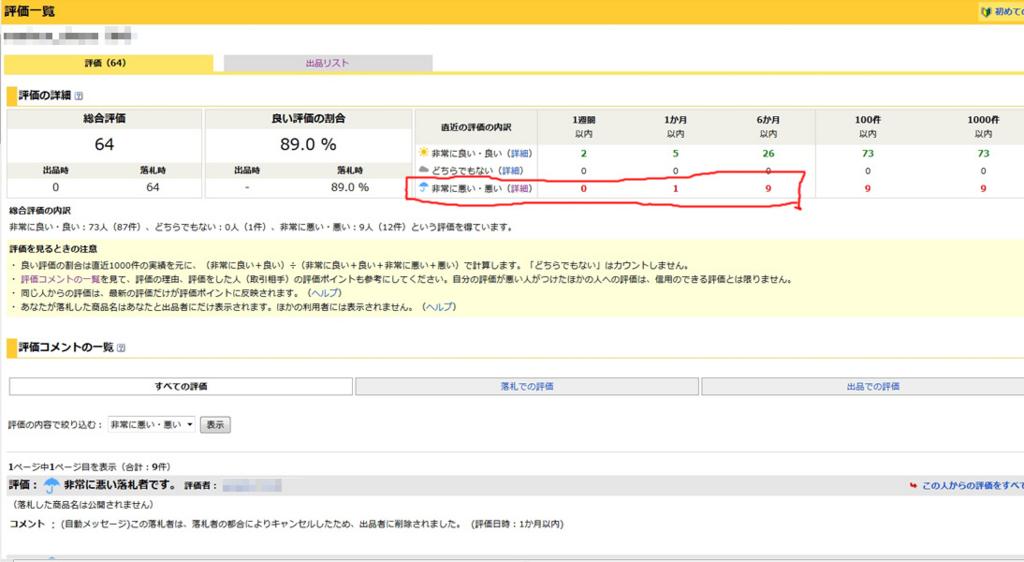 f:id:otsushiki77:20180211214945j:plain