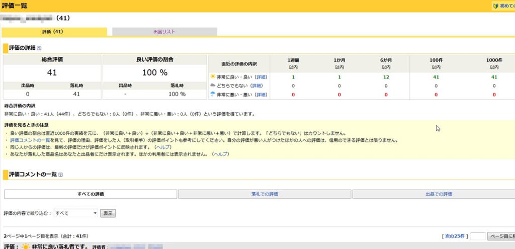 f:id:otsushiki77:20180211215854j:plain
