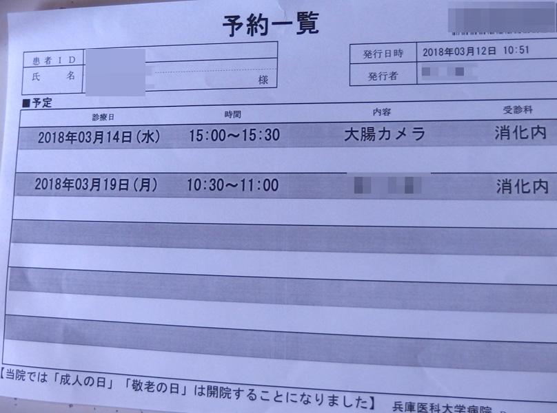 f:id:otsushiki77:20180312131436j:plain
