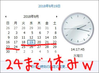 f:id:otsushiki77:20180919141947j:plain