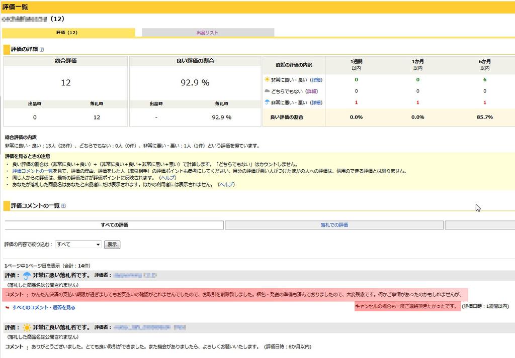 f:id:otsushiki77:20181108090109j:plain