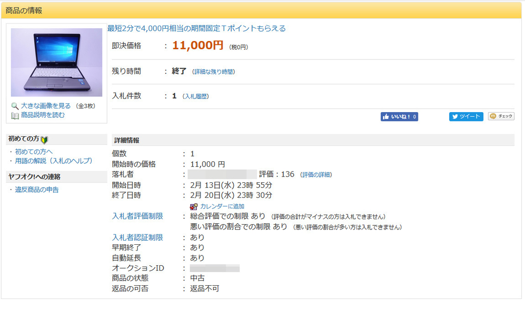 f:id:otsushiki77:20190223132550j:plain