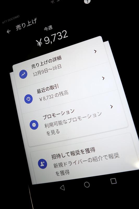 f:id:otsushiki77:20191212233613j:plain