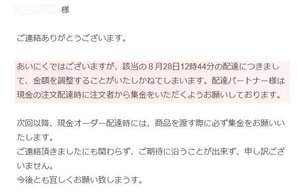 f:id:otsushiki77:20200828220632j:plain