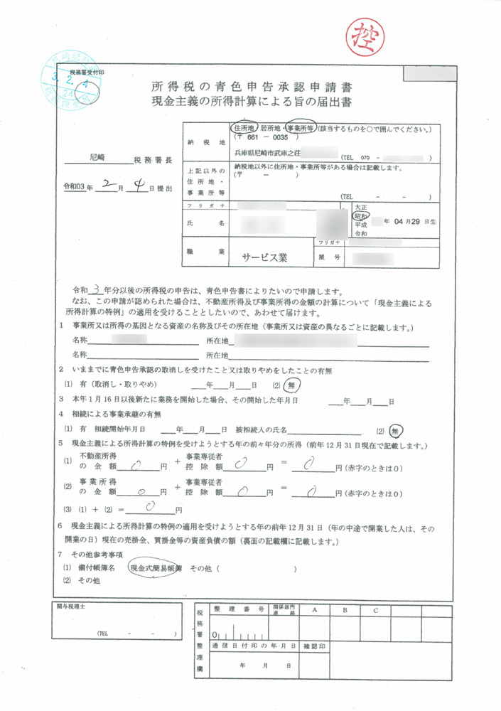 f:id:otsushiki77:20210208204941j:plain