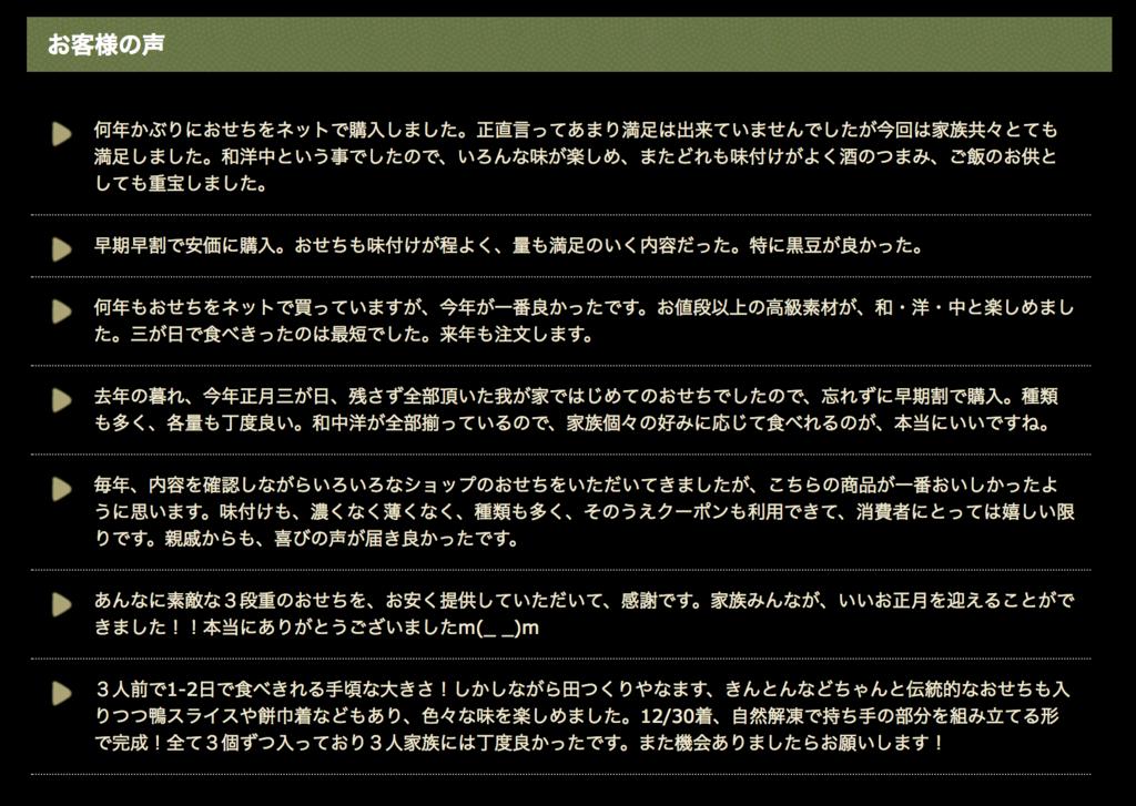 f:id:otsuyu425:20171023003835p:plain