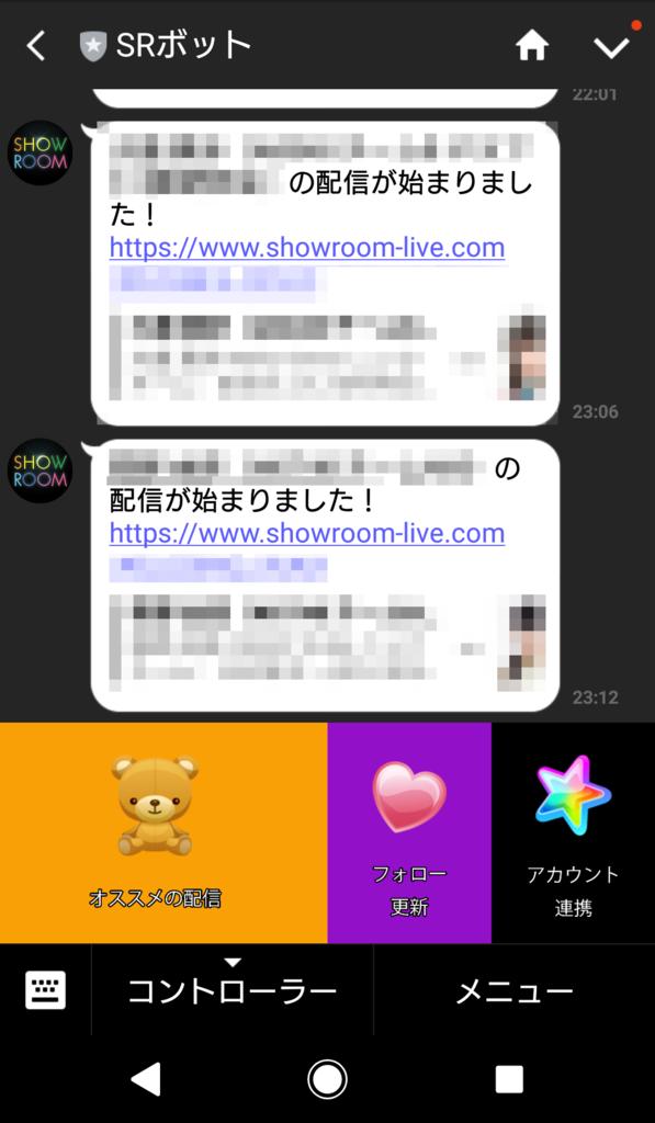SHOWROOMのライブ開始をLINEに通知する