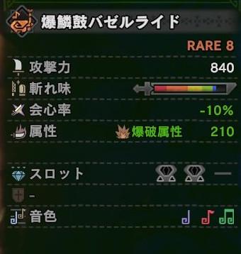 f:id:otukimiunagi:20180324040422j:plain