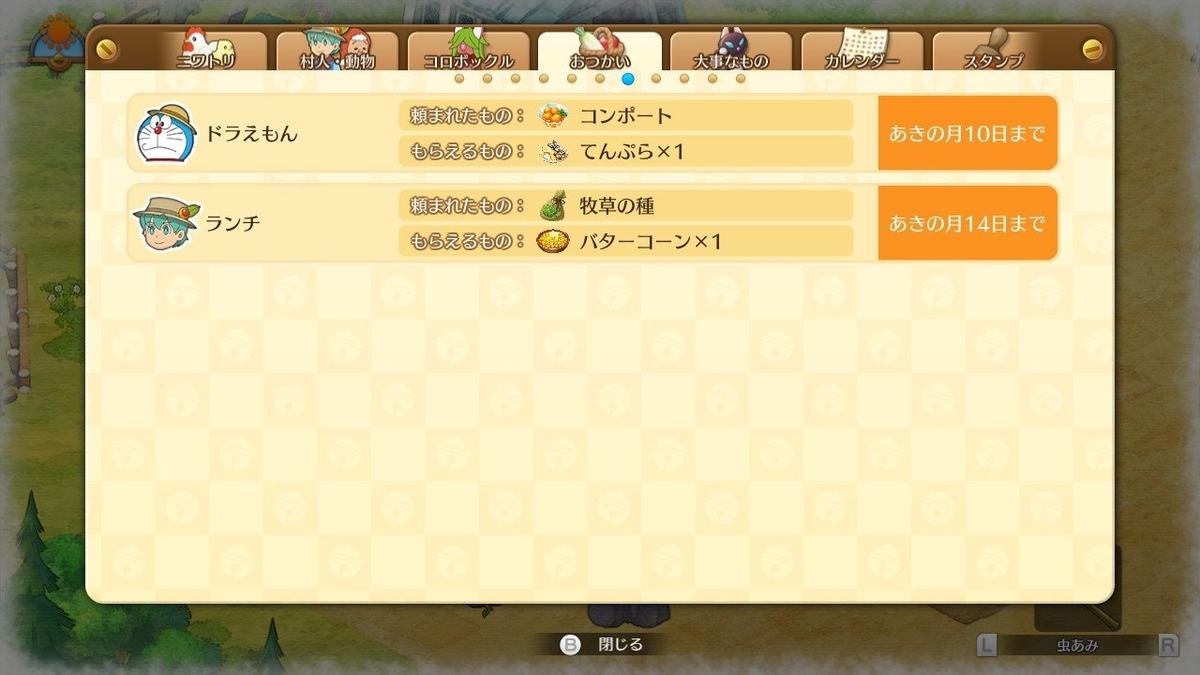 f:id:otukimiunagi:20190623203510j:plain