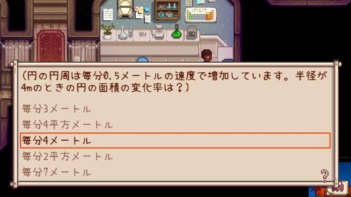 f:id:otukimiunagi:20200925205602j:plain