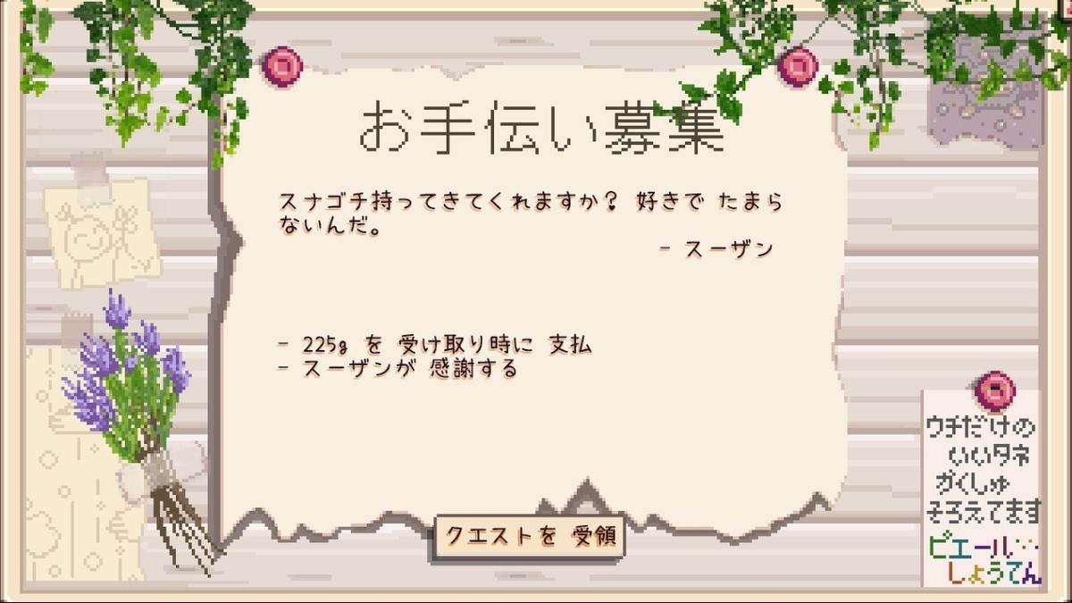 f:id:otukimiunagi:20200926230845j:plain
