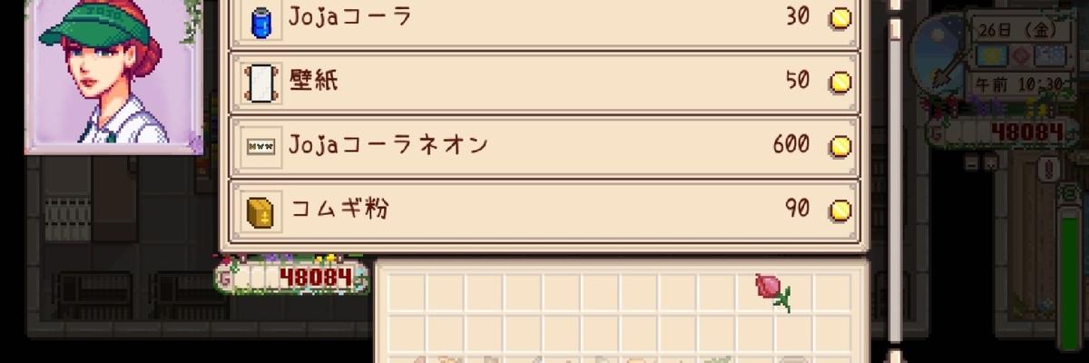 f:id:otukimiunagi:20210201161421j:plain
