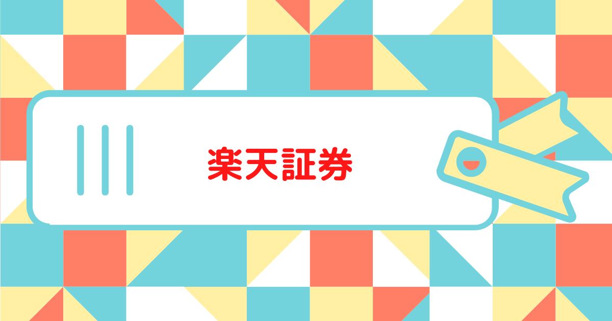 f:id:otyanoma369:20210427134226p:plain