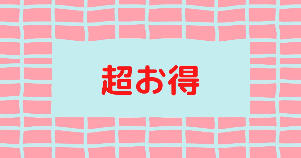 f:id:otyanoma369:20210511205221p:plain